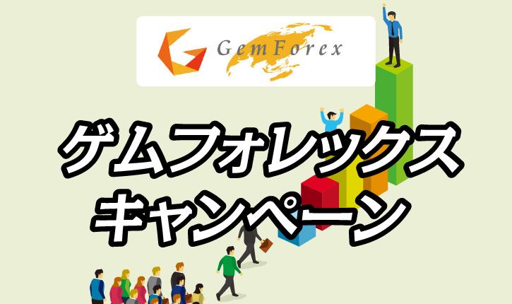 """ゲムフォレックス5つのキャンペーン!<span class=""""pt_splitter pt_splitter-1"""">それぞれのメリットとデメリット</span>"""