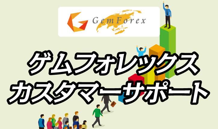 """ゲムフォレックスのカスタマーサポートの<span class=""""pt_splitter pt_splitter-1"""">営業時間は?使い方や質についても解説</span>"""