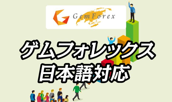 """ゲムフォレックスの日本語対応は優秀!<span class=""""pt_splitter pt_splitter-1"""">その理由と3つのメリットとは?</span>"""