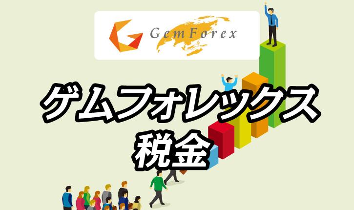 """ゲムフォレックスにかかる税金を<span class=""""pt_splitter pt_splitter-1"""">国内FXと比較しながら解説!</span>"""